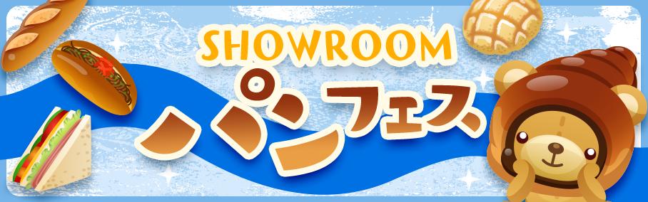 SHOWROOMパンフェス 2021